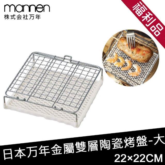 【日本MANNEN】金屬雙層陶瓷烤盤-大-220×220MM-福利品(金屬 陶瓷 烤盤)