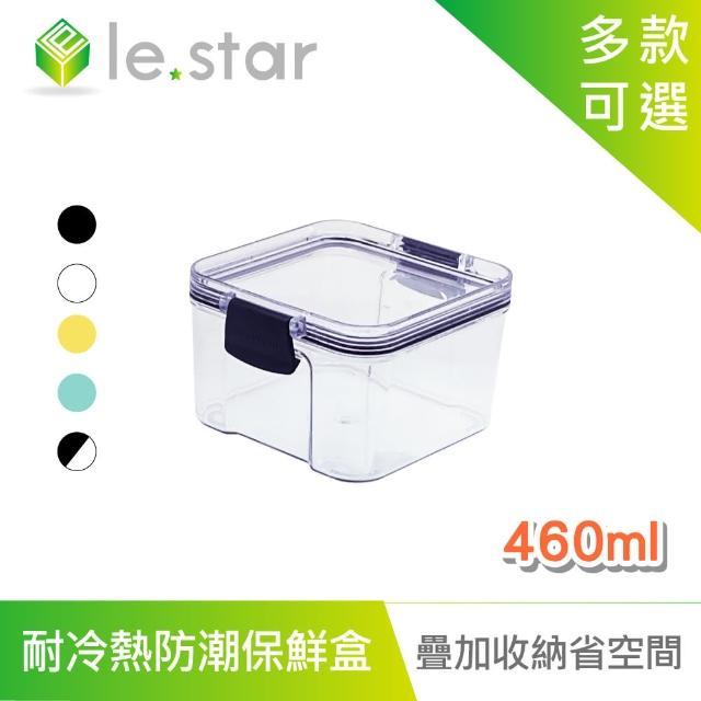 【Lestar】耐冷熱多用途食物密封防潮保鮮盒(460ml)