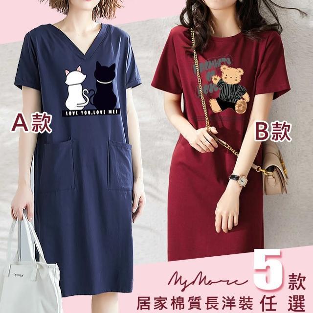 【MsMore】韓國少女團居家休閒漫畫印花T恤洋裝#109887現貨+預購(5款任選)