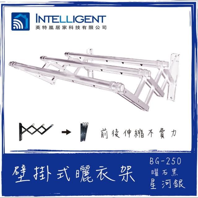 【INTELLIGENT 英特嵐】鋁合金壁掛伸縮式曬衣架BG-250 星河銀(鋁合金壁掛伸縮式曬衣架)
