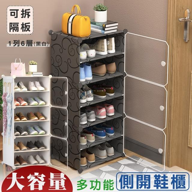 【fioJa 費歐家】多功能 側開式 1列6層 內隔2層 鞋櫃 組合鞋櫃(鞋櫃 鞋架 櫃子 防塵收納架)