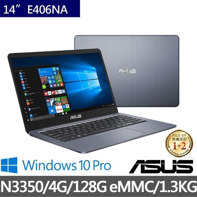 【ASUS 華碩】E406NA 14吋窄邊框輕薄筆電-雲河灰(N3350/4G/128G eMMC/W10P)