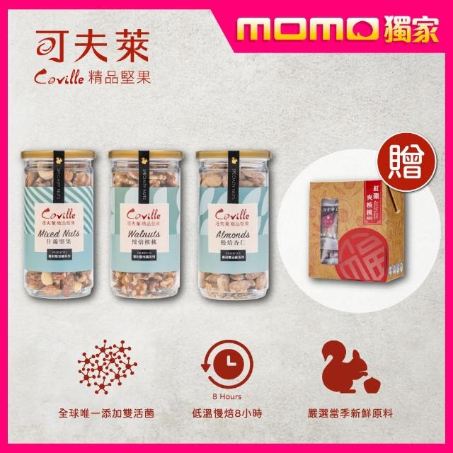 【Coville 可夫萊】MOMO獨家-堅果點心組(雙活菌什錦堅果+雙活菌核桃+雙活菌杏仁+紅棗夾核桃)