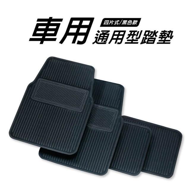 【SINYI】車用通用型踏墊-四片式-黑色(汽車踏墊 四入 腳踏墊 汽車墊 全車份)