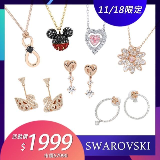 【SWAROVSKI 施華洛世奇】璀璨水晶造型項鍊/耳環(多款任選)