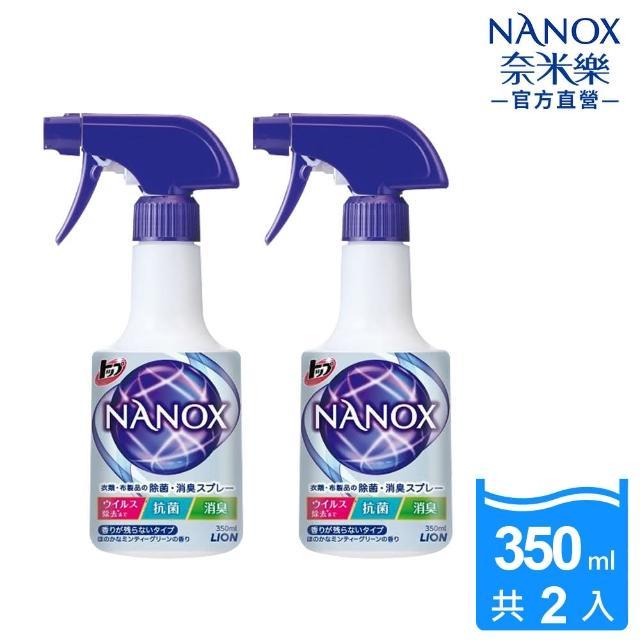 【LION 獅王】奈米樂織物抗菌消臭噴霧 2入組(350mlx2)