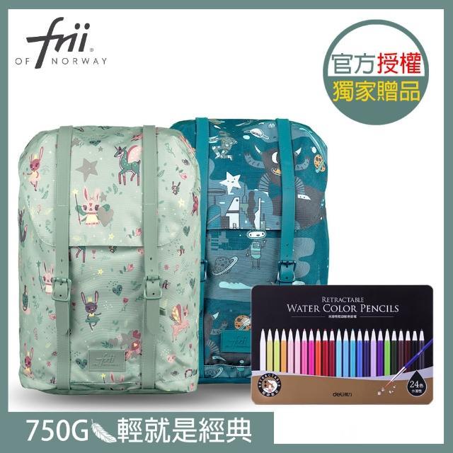 【Frii 自由】官方直營超羽量護脊書包22L 贈水溶性彩色鉛筆(自由想像公司官方直營)