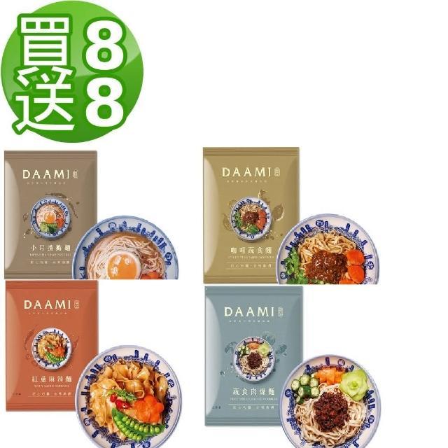 【DAAMI】乾拌麵系列任選8件組(台南創始餐廳本舖出品)