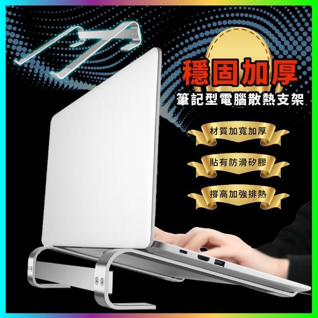 穩固加厚筆記型電腦散熱支架