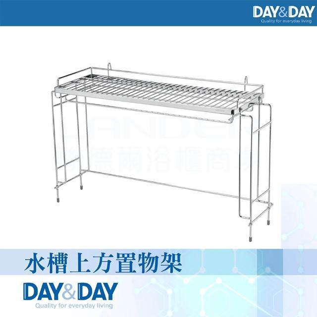 【DAY&DAY】水槽上方置物架(ST3076S)