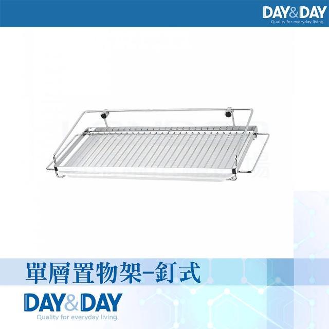 【DAY&DAY】單層置物架-釘式(ST3078)
