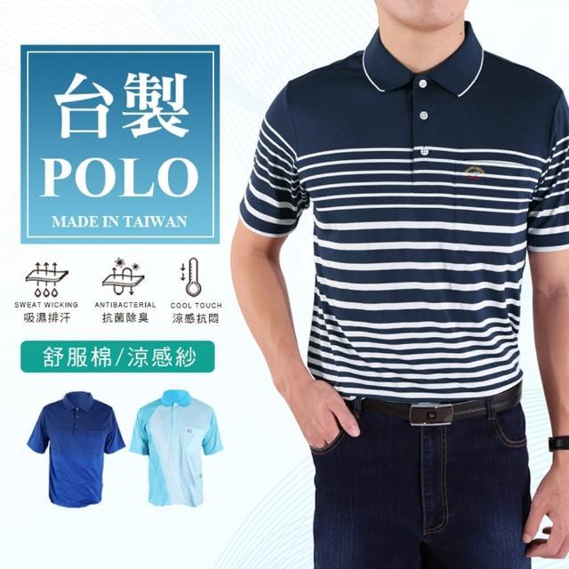 【JU SHOP】台灣製造!涼感紗/舒適棉精品POLO衫