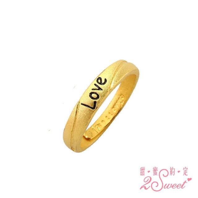 【2sweet 甜蜜約定】甜蜜約定時尚純金女款戒指-約重0.90錢(純金戒指 情人送禮 時尚金飾)