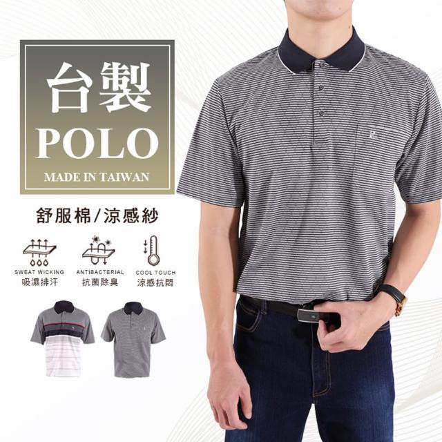 【JU SHOP】台灣製造!高質感 涼感紗/舒適棉POLO衫(多款任選)