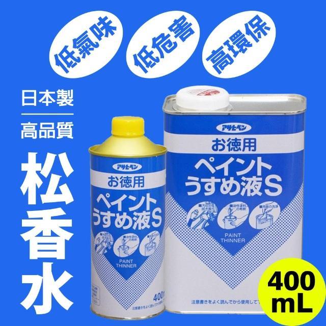 【Asahipen】低味高環保松香水400mL(油漆稀釋液)