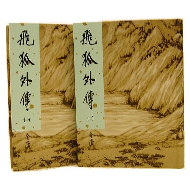 飛狐外傳(全二冊)新修版