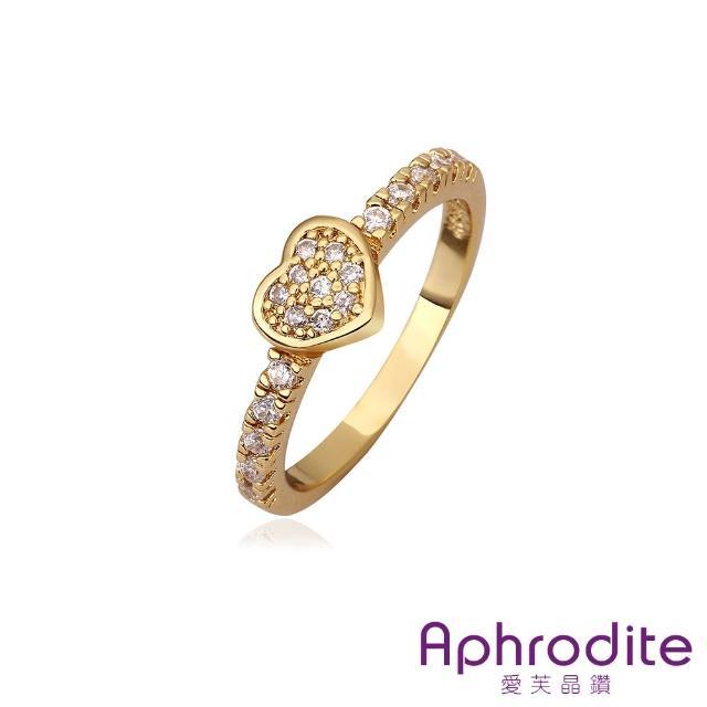 【Aphrodite 愛芙晶鑽】滿鑽小愛心造型美鑽戒指(黃金色)