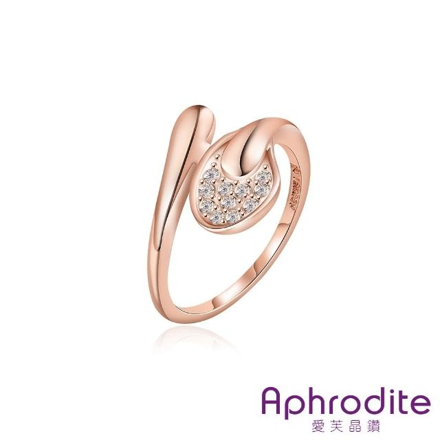 【Aphrodite 愛芙晶鑽】愛戀交錯美鑽造型鑲鑽戒指(玫瑰金色)