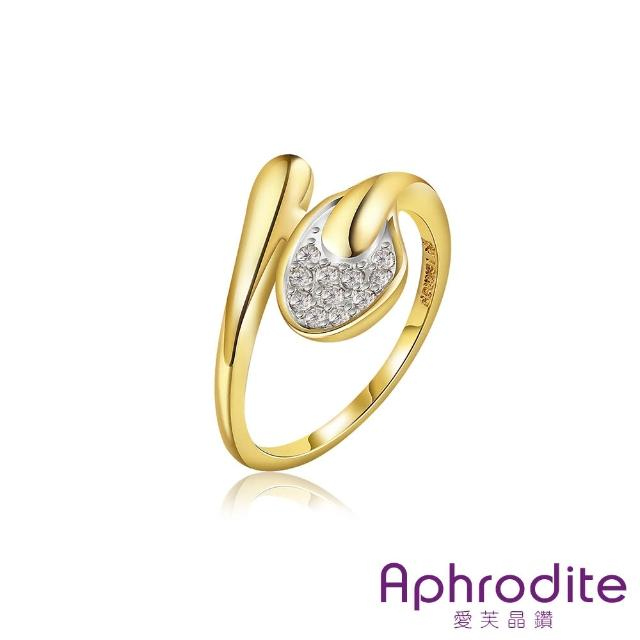 【Aphrodite 愛芙晶鑽】愛戀交錯美鑽造型鑲鑽戒指(黃金色)