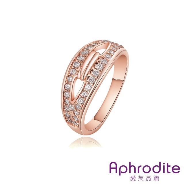【Aphrodite 愛芙晶鑽】經典縷空造型鑲鑽戒指(玫瑰金色)