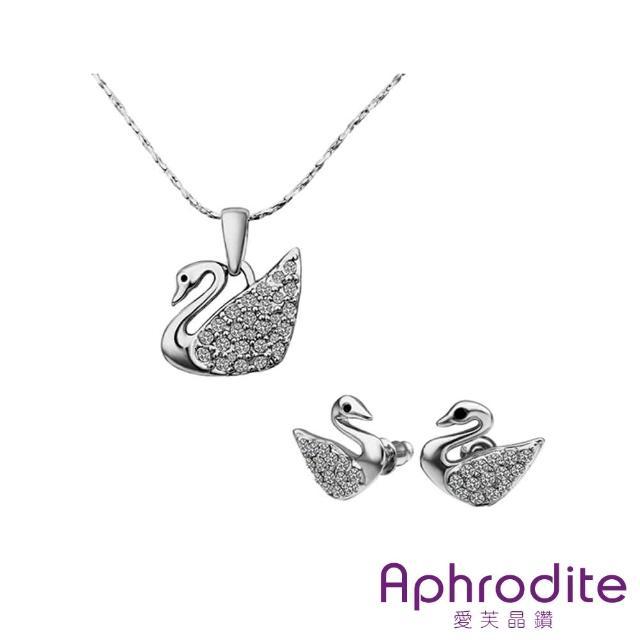 【Aphrodite 愛芙晶鑽】優雅天鵝水鑽造型耳環項鍊套組(白金色)