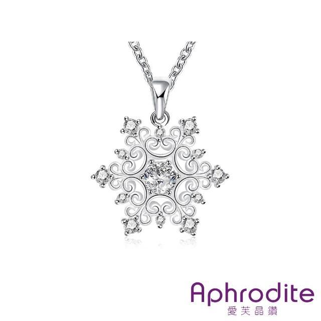 【Aphrodite 愛芙晶鑽】花型美鑽結晶雪花八心八箭鋯石造型鍍銀項鍊