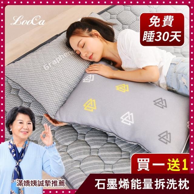 【LooCa】買1送1 石墨烯能量+超透氣拆洗枕(任選)