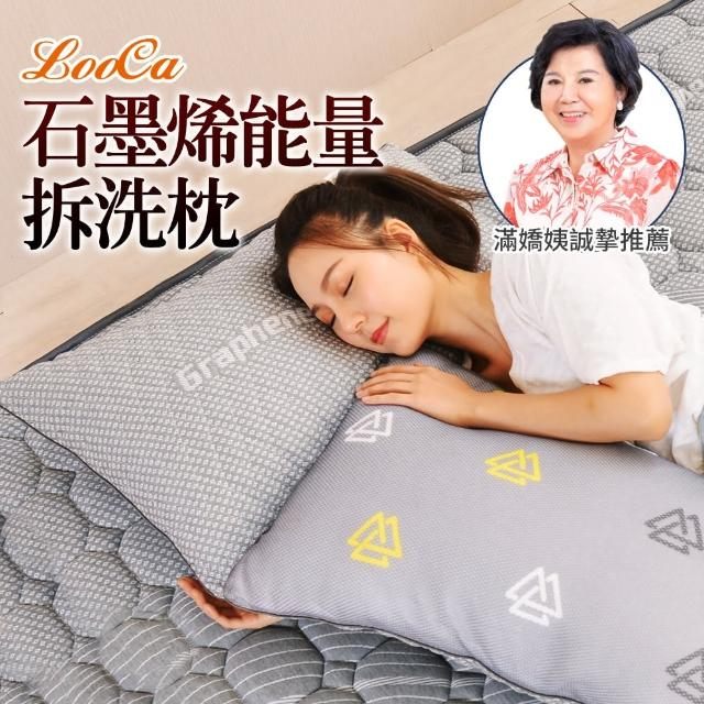 【LooCa】石墨烯能量+超透氣拆洗枕1入(任選)