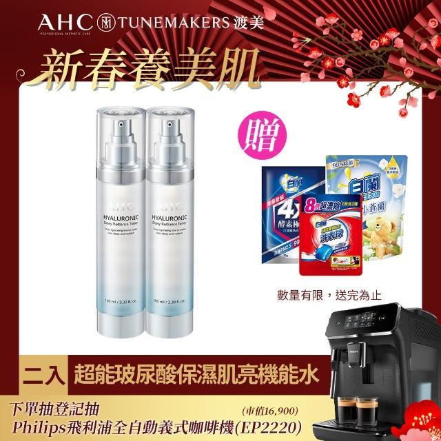 【AHC】買一送一超能玻尿酸保濕肌亮機能水100ML