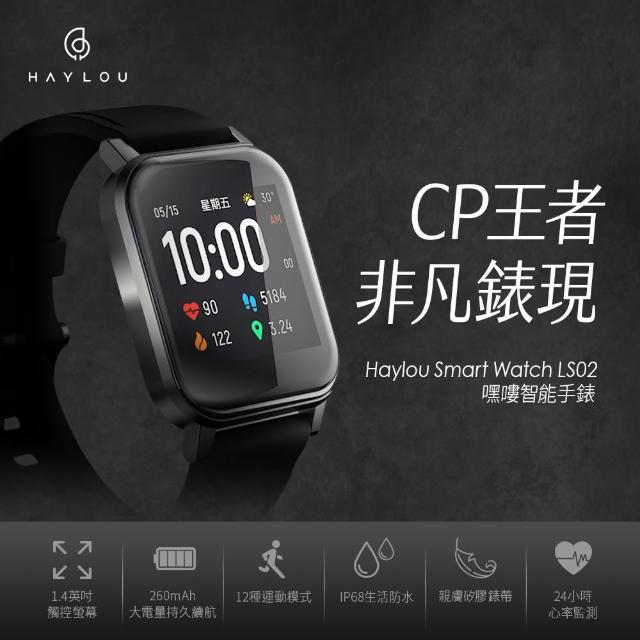 【Haylou 嘿嘍】Smart Watch LS02 嘿嘍智能手錶(12種運動模式/20天持久續航/心率監測)