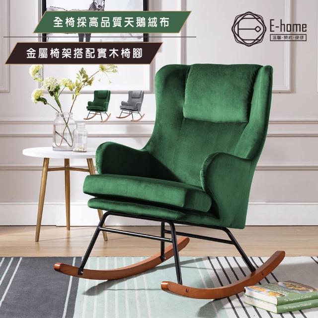 【E-home】Paisley佩斯里絨布扶手休閒搖椅-兩色可選(主人椅 躺椅)