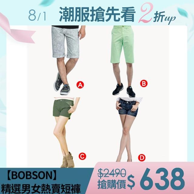 【BOBSON】精選男女熱賣短褲(4款任選)