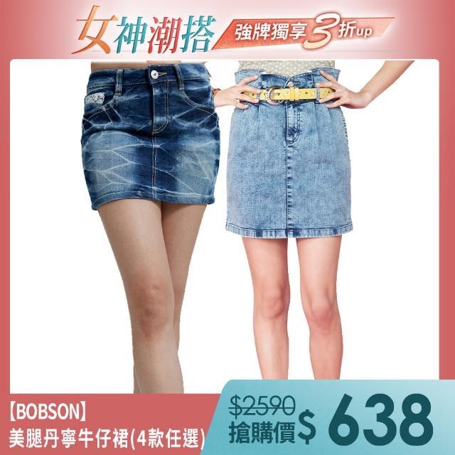 【BOBSON】女神美腿丹寧牛仔裙(4款任選)