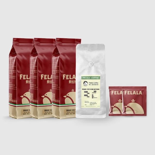 【Felala 費拉拉】特級綜合配方咖啡豆(深焙一磅)
