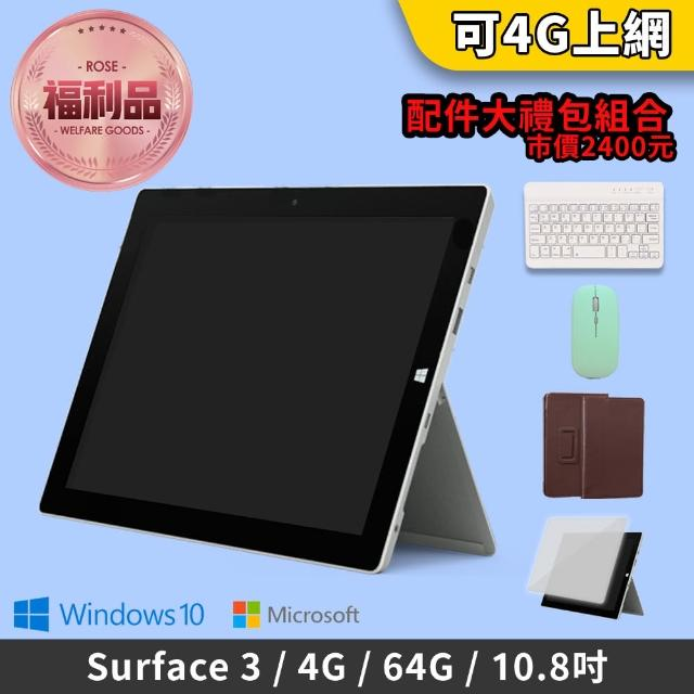 【Microsoft 微軟】福利品 Surface 3 10.8吋 大尺寸 64G 平板電腦(贈配件大禮包組合)