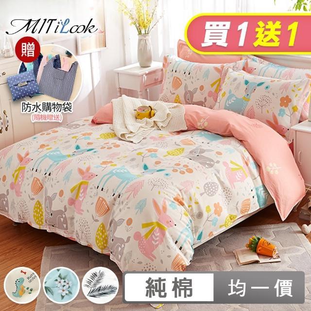 【MIT iLook 買1送1】台灣製100%純棉床包枕套組(單/雙/加 多款可選-限時加贈文青收納籃)