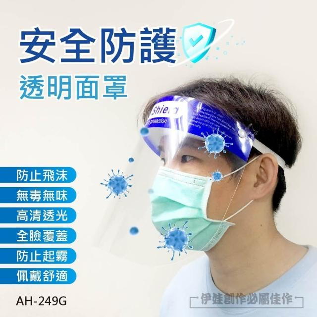 十入組 AH-249G 多功能透明面罩(餐飲業服務業面罩 防疫面罩 頭戴式 透明防護 面罩)
