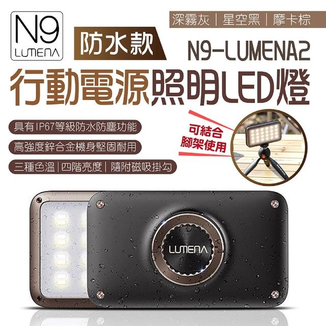 【N9 LUMENA2】行動電源照明LED燈 防水款