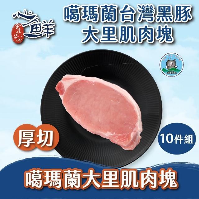 【心鮮】噶瑪蘭-台灣黑豚厚切大里肌肉塊10件組(250g/包)