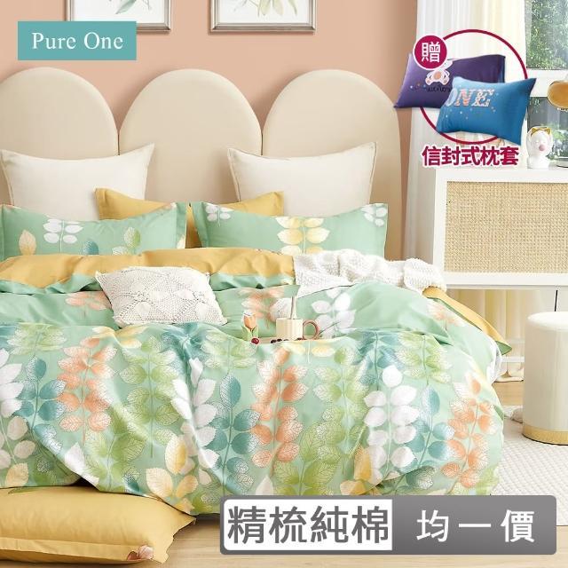 【Pure One】贈收納組 100%精梳純棉床包被套組(單/雙/加大 多款任選)(台灣製造)