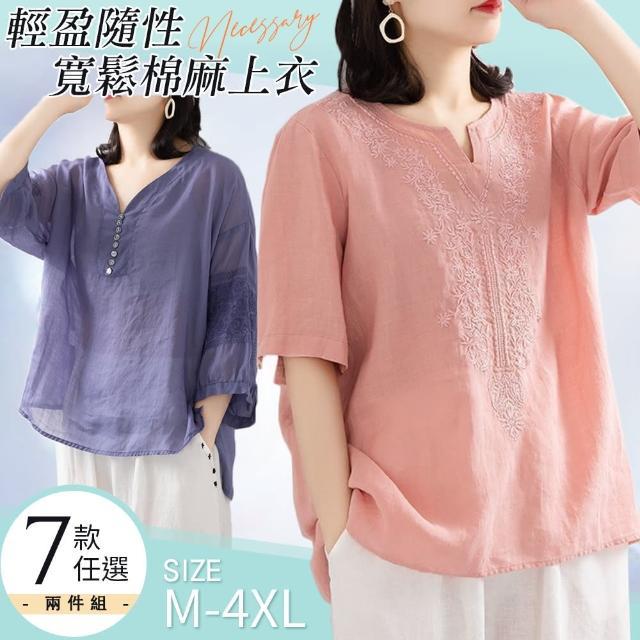 【LANNI 藍尼】兩件組 輕盈隨性寬鬆棉麻上衣 六款任選set-2(短袖/五分袖/七分袖/T恤/背心/寬鬆/大尺碼)