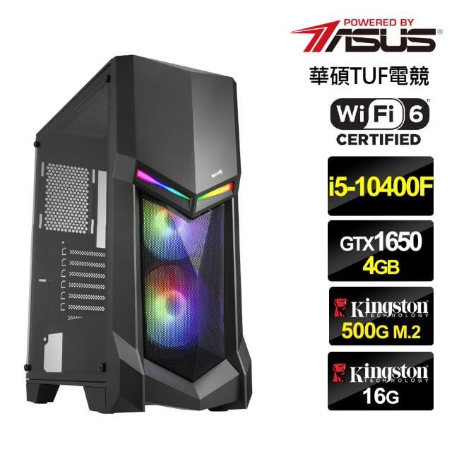 【華碩平台】i5六核{叛神少校}GTX1650獨顯電玩機(i5-10400F/16G/500G_SSD/GTX1650-4G)