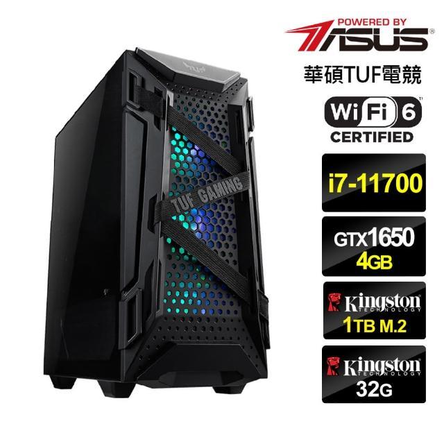 【華碩平台】i7八核{叛神戰將}GTX1650獨顯電玩機(i7-11700/32G/1TB_SSD/GTX1650-4G)