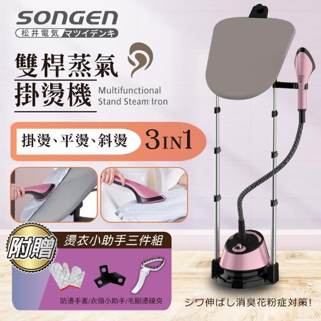 【SONGEN 松井】直立式雙桿蒸氣除蟎掛燙機/電熨斗(SG-QY5070)