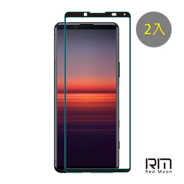 【RedMoon】SONY Xperia 5 III/Xperia 5 II 9H螢幕玻璃保貼 2.5D滿版保貼 2入