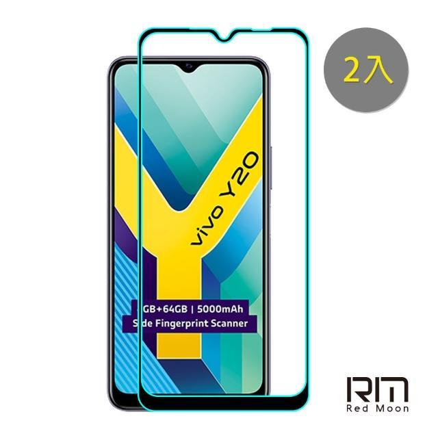 【RedMoon】vivo Y20s/Y20i/Y20/Y12s 9H螢幕玻璃保貼 2.5D滿版保貼 2入