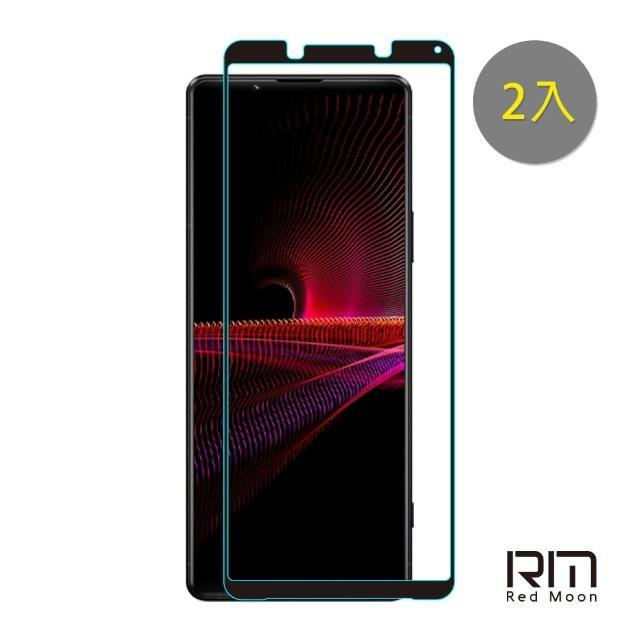【RedMoon】SONY Xperia 1 III/Xperia 1 II 9H螢幕玻璃保貼 2.5D滿版保貼 2入