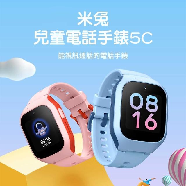 【小米】米家 米兔兒童電話手錶5C 兒童手錶(GPS定位手錶 視訊手錶 最新款)
