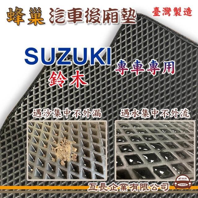 【e系列汽車用品】SUZUKI 鈴木(後廂蜂巢 專車專用)