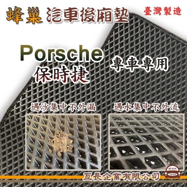 【e系列汽車用品】Porsche 保時捷(後廂蜂巢 專車專用)